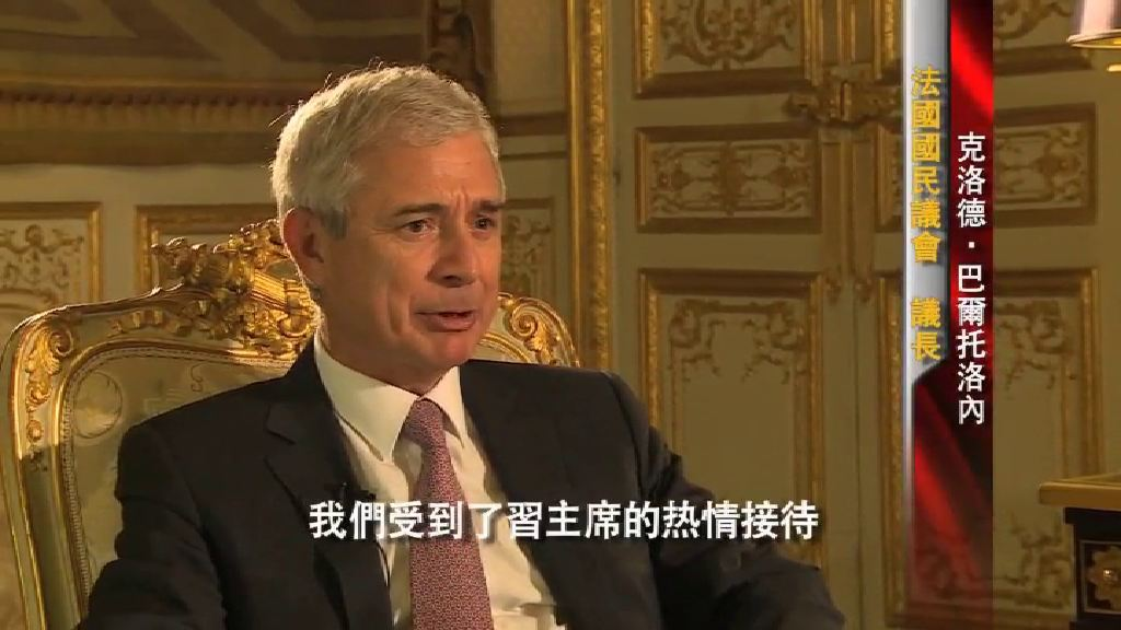 第二期:專 訪法國國民議會議長克羅德•巴爾托洛內