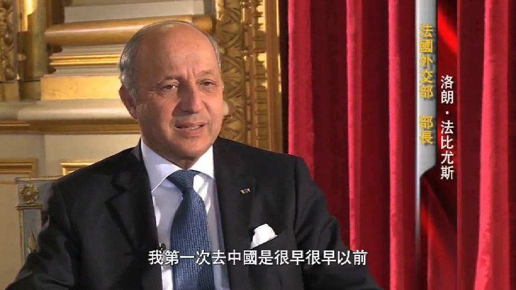 第三期:專訪法國外交部部長洛朗•法比尤斯