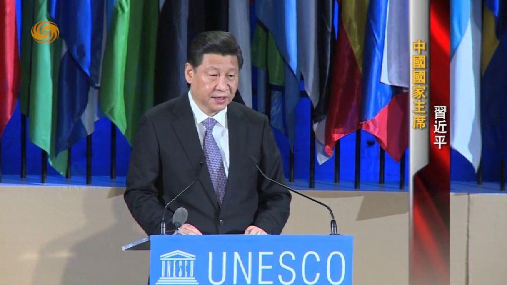 第五期 :習近平在聯合國教科文組織總部的演講回顧
