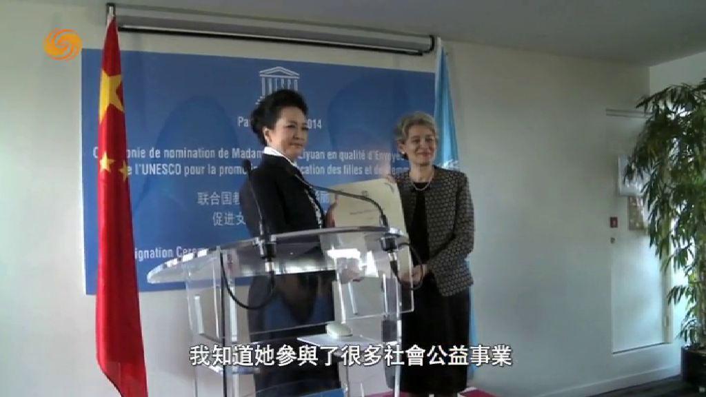 第六期視頻第六期:彭麗媛在聯合國教科文總部精彩演講回顧