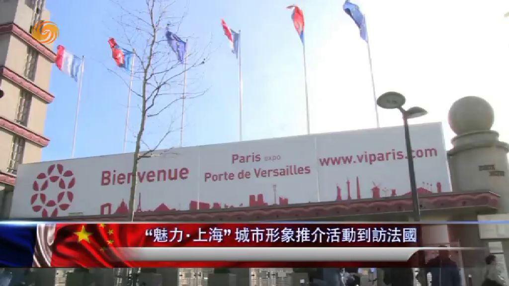 """第七 期:""""魅力•上海""""城市形象推介活動到訪法國"""