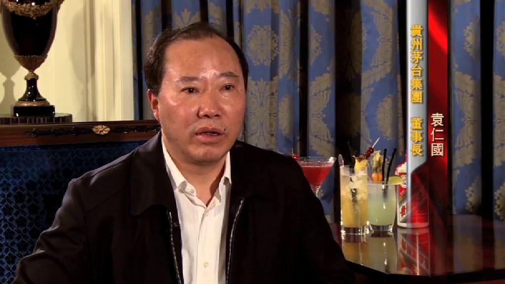 第十一期:專訪 貴州茅台集團董事長袁仁國