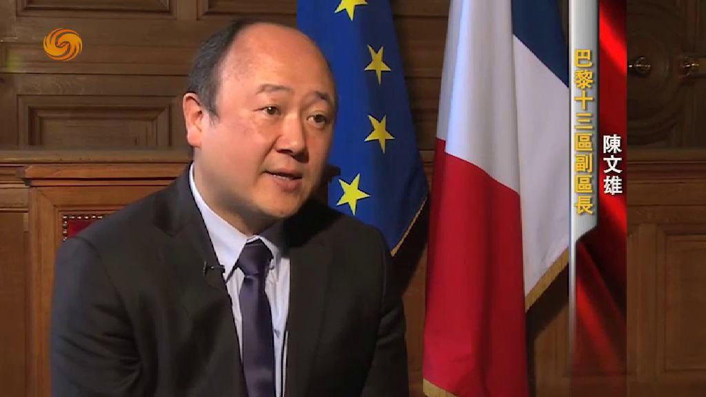第十五期: 專訪法國巴黎十三區副區長陳文雄