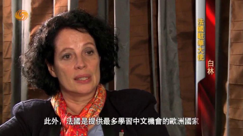 第十八期: 專訪法國駐華大使白林