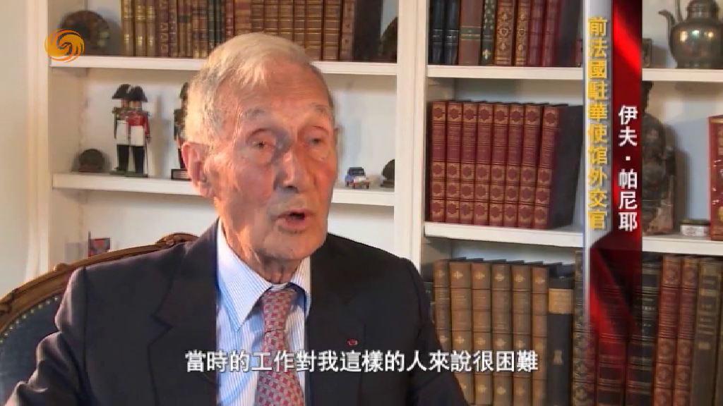第十九期:專訪前法國駐華使館外交官依夫•帕尼耶