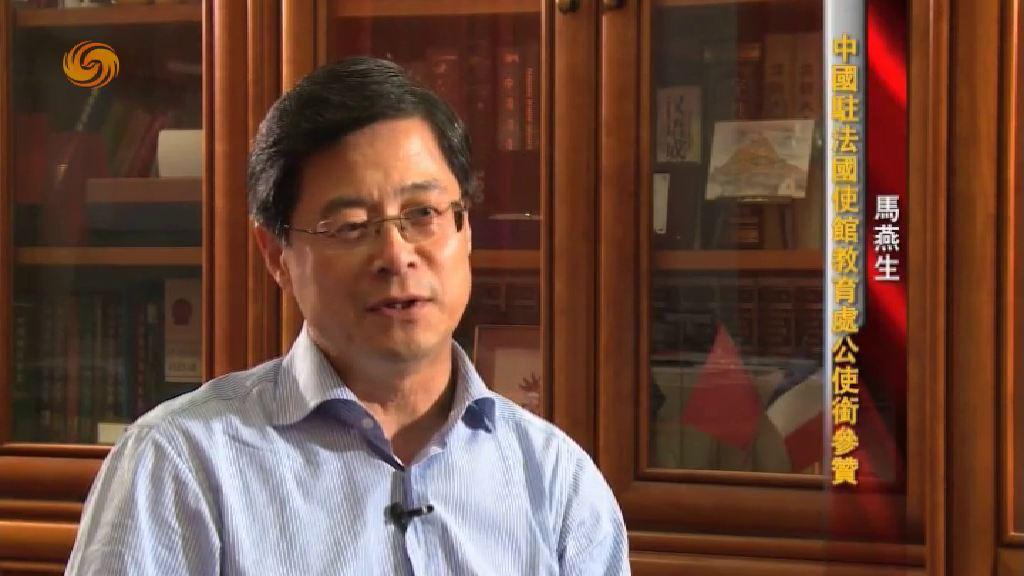 第二十一期:中國駐法國使館教育處公使銜参赞馬燕生