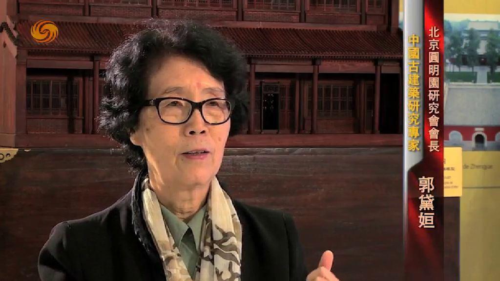 第二十八期:專訪中國古建築研究所專家郭黛姮