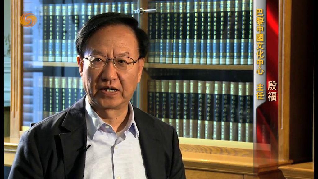 第二十九期: 專訪巴黎中國文化中心主任殷福