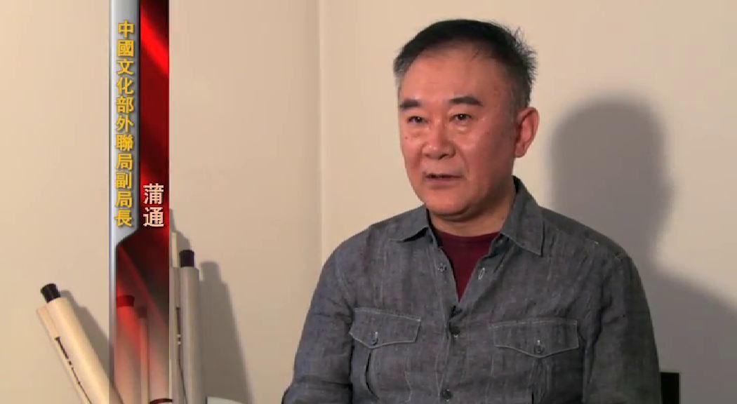 第三十五期 :專訪中國文化部外聯局副局長蒲通