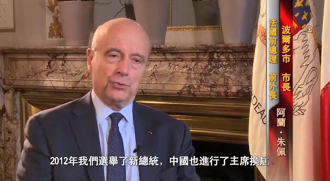 第三十七期 :專訪法國前總理、前外長阿蘭•朱佩