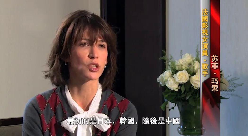 第四十期:專訪法國影視女演員、歌手蘇菲•瑪索
