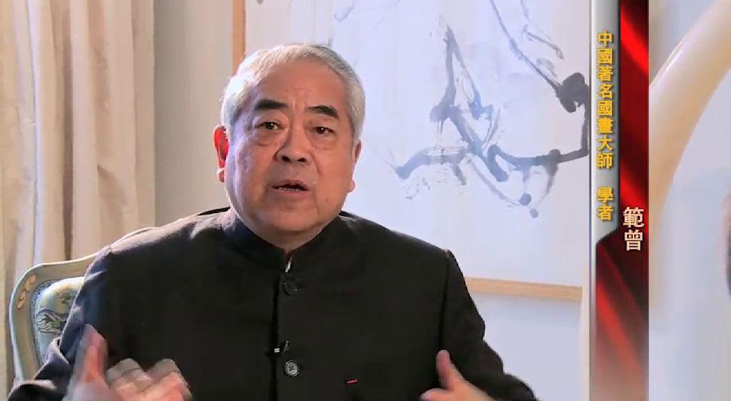 第四十一期 :專訪中國著名國畫大師、學者范曾