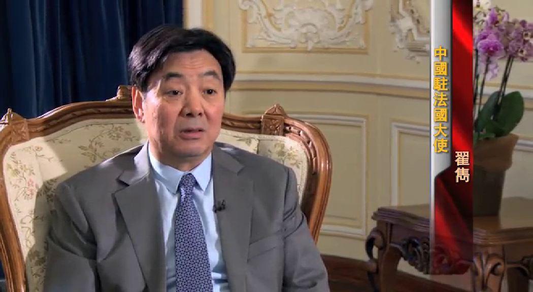 第四十二期:專訪中國駐法國大使翟隽